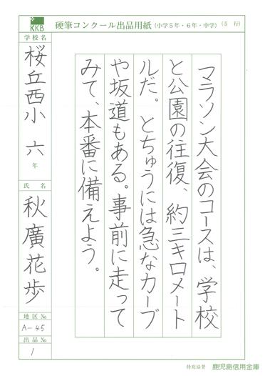 KKB鹿児島放送   第29回KKB硬筆...