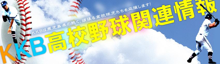 鹿児島 県 高校 野球 kkb